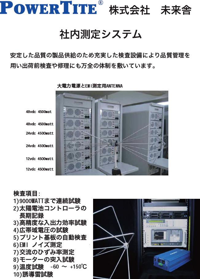 社内測定システム