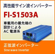 高性能サイン波インバーター
