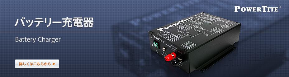 鉛電池用充電器ラインナップ