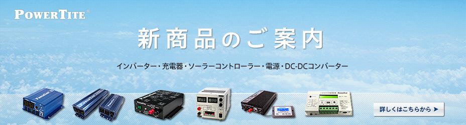 新製品SHシリーズ