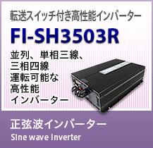 高機能サイン波インバーター