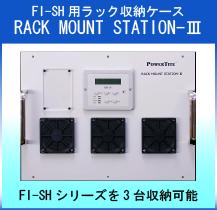 FI-SH用ラック収納ケース