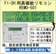 FI-SH専用リモコン