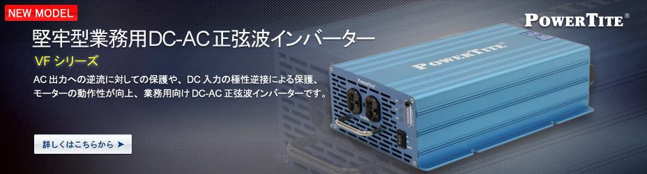 堅牢小型業務用DC-AC正弦波インバーター