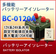 バッテリーアイソレーター「BC-0120A」