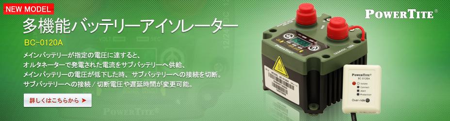 多機能バッテリーアイソレーター「BC-0120A」
