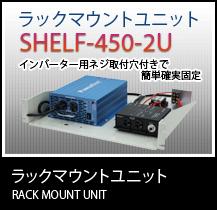 ラックマウントユニット「SHELF」シリーズ
