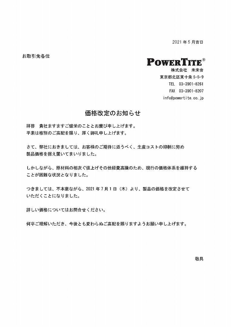 https://www.powertite.co.jp/pic/ori/2021062412035710.jpg