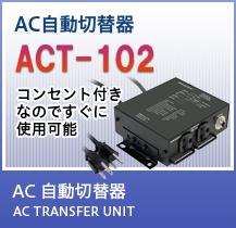 外部AC優先転送器